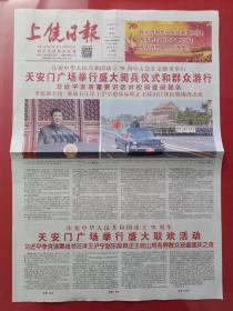 上饶日报 2019年10月2日(4版全)