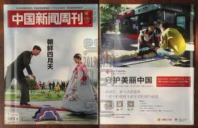 中国新闻周刊2019.16-朝鲜四月天※⑨