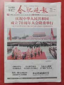 合肥晚报 2019年10月1日,庆祝中华人民共和国成立70周年(20版全)