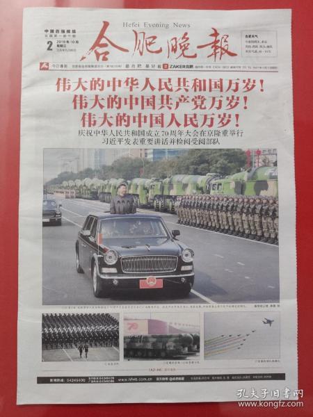 合肥晚报 2019年10月2日(8版全)