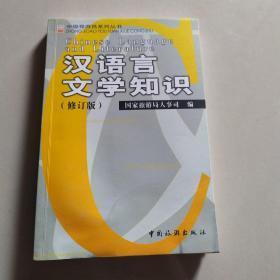 汉语言文学知识