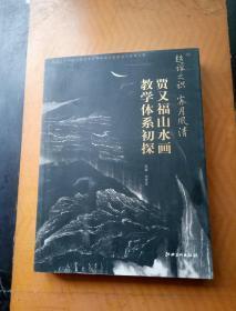 贾又福山水画教学体系初探