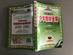 中学教材全解:七年级语·文(上)  工具版