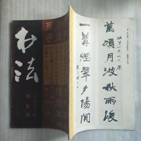 中国书法1989.2(沙孟海作品选)