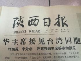 陕西日报1977年12月23日