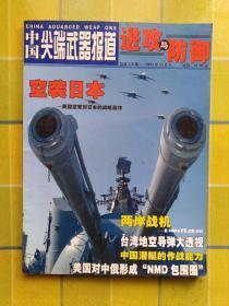 中国尖端武器报道   进攻与防御 【2004年12期】