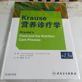 Krause营养诊疗学(第13版)