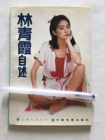 著名影星林青霞专辑特刊林青霞自述图文并茂