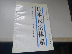 日本民法体系《中日文化交流丛书》第七辑