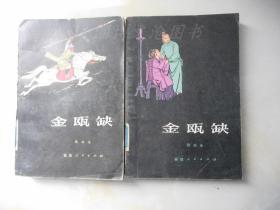 金瓯缺 (第一册  第二册 )2本合售