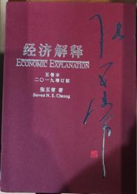 经济解释 五卷本 二一九增订版