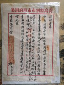 1928—1930年,青岛特别市市政府改组办公用房,将馆陶路管产作土地局办公用证明信笺