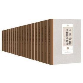 中医古籍珍稀抄本精选(16开精装 全二十册 原箱装)