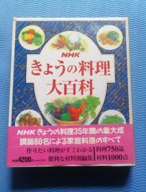 料理大百科[日本 全彩图版]