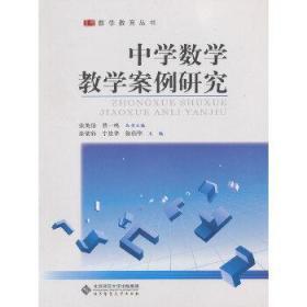 中学数学教学案例研究
