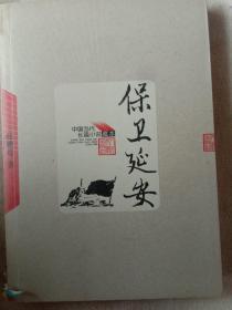 中国当代长篇小说藏本(保卫延安)