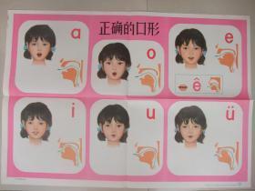 2开老挂图:正确的口形-(徐天润画、色彩鲜艳逼真、上海教育出版社、品佳、保真保老)