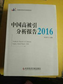 中国高被引分析报告 2016