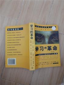 学习的革命 修订版【正书口有污迹】
