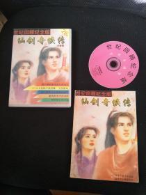 游戏:仙剑奇侠传世纪回顾纪念版 原包装1CD+使用手册