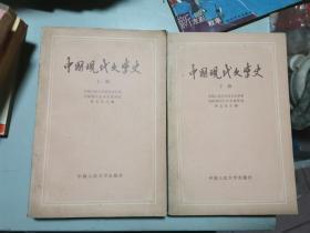 中国现代文学史 上下册