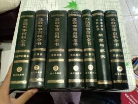 苏联军事百科全书(7本合详情看图品相看图)有一本有污渍详情看图