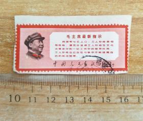 文革邮票  版本13(文13) : 毛主席最新指示   8分  1968年8月发行