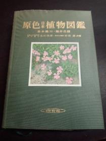 原色日本植物图鉴