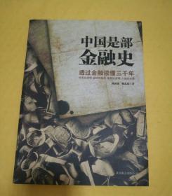 中国是部金融史:透过金融读懂中国三千年【有几处笔记画痕】