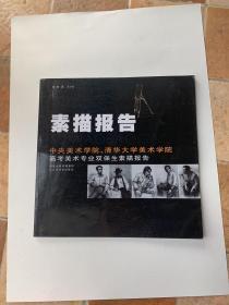 素描报告:中央美术学院、清华大学美术学院高考美术专业双保生素描报告