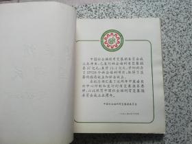 奖券纪念册 第二册  全134枚