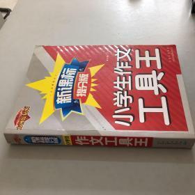 小学生作文工具王(方洲红钻石 新课标提分版)