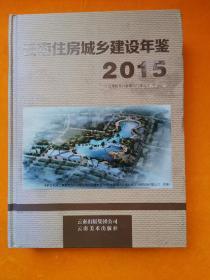 云南住房城乡建设年鉴2015