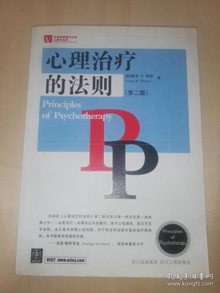 心理治疗的法则