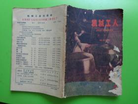 《机械工人》(热加工)【1959年(5)】