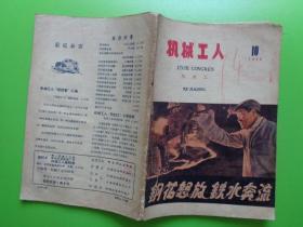《机械工人》(热加工)【1958年(10)】