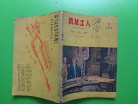 《机械工人》(热加工)【1960年(3)】
