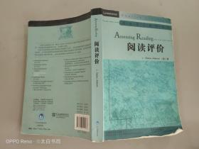 剑桥英语教师丛书:阅读评价