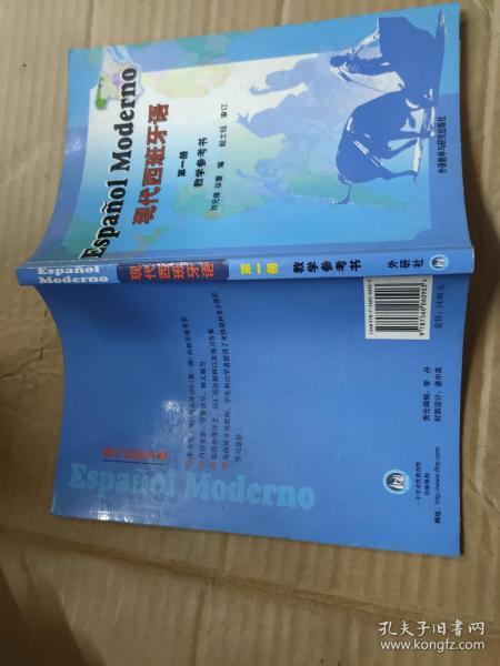 现代西班牙语 第一册+第一册教学参考书  无光盘