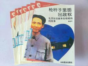 《毛泽东的故事》 枪杆子里出政权 、换了人间 、问苍茫大地谁主沉浮 、为有牺牲多壮志 、唤起工农千百万 、踏遍青山人未老 、不到长城非好汉 、7本合售