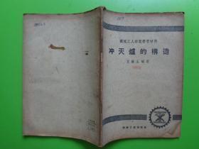 1953年初版 机械工人活页学习材料《冲天炉的构造》