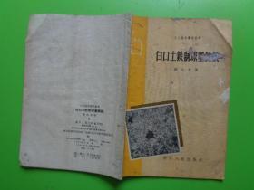 1959年 工人技术著作丛书《白口土铁制球墨制铁》【稀缺本】