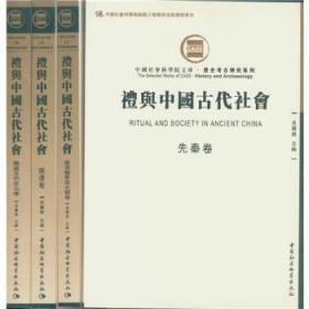 礼与中国古代社会