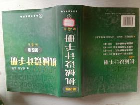 机械设计手册第四版