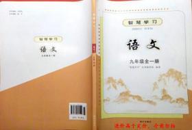 智慧学习语文九年级全一册9年级明天出版社六三制63制2019最新版