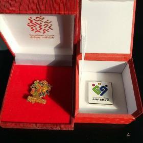 中华人民共和国第十一届运动会