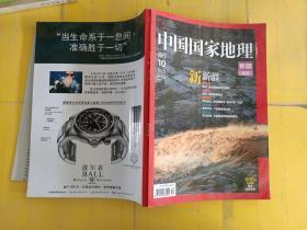 中国国家地理  新疆专辑  2013 10