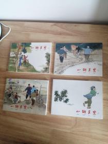山乡巨变  连环画   4册全