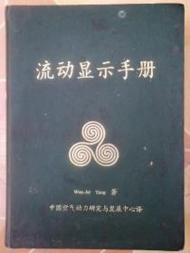 流动显示手册(16开硬面精装本)