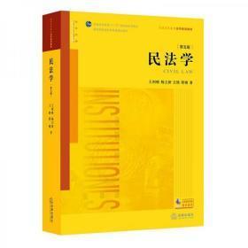 正版二手 民法学(第五版) 法律出版社 9787519713041